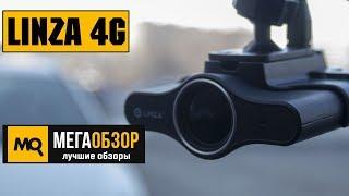 LINZA 4G обзор видеорегистратора