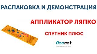 Розпакування та демонстрація Аплікатори Ляпко Супутник Плюс 5,8 Ag
