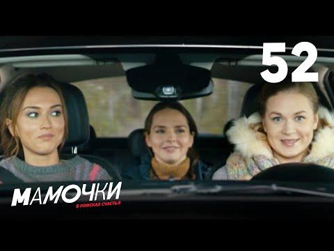 Мамочки 3 сезон 12 серия на стс смотреть онлайн бесплатно
