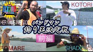 【JMS pre. STAY FREE】白熱釣りバトル!! バンドマン釣り王決定戦!! 前半戦【SHADOWS/FOMARE/KOTORI/HER NAME IN BLOOD】