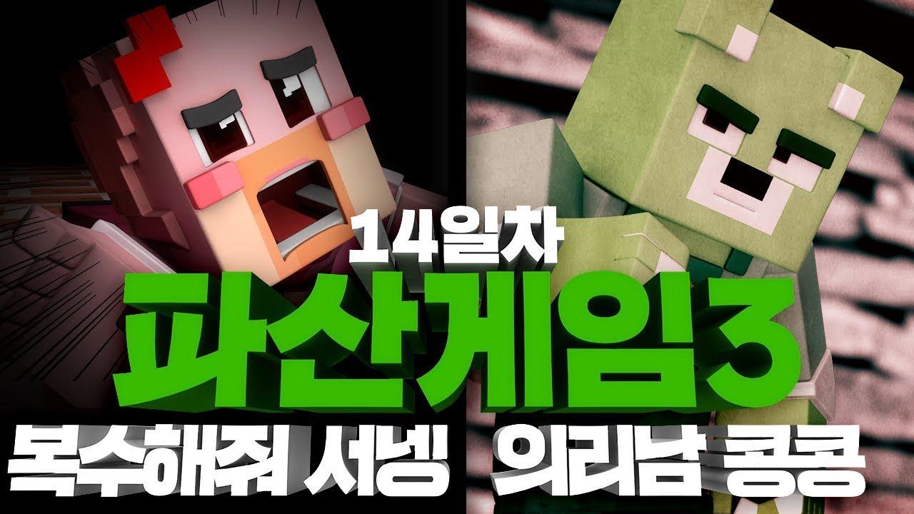 *풀버전* 파산게임 시즌3 14일차 서넹 & 콩콩 화면 // Minecraft - 양띵(YD)