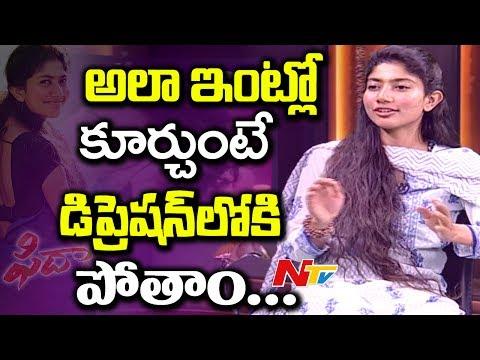 Sai Pallavi About Dhee Show And her Career || Fidaa || Varun Tej || NTV