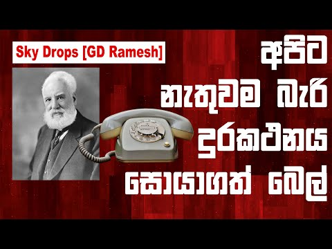 Alexander Graham Bell |Biography | Sky Drops [GD Ramesh] Sinhala