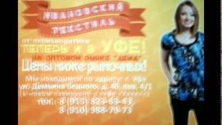 видео российский трикотаж оптом