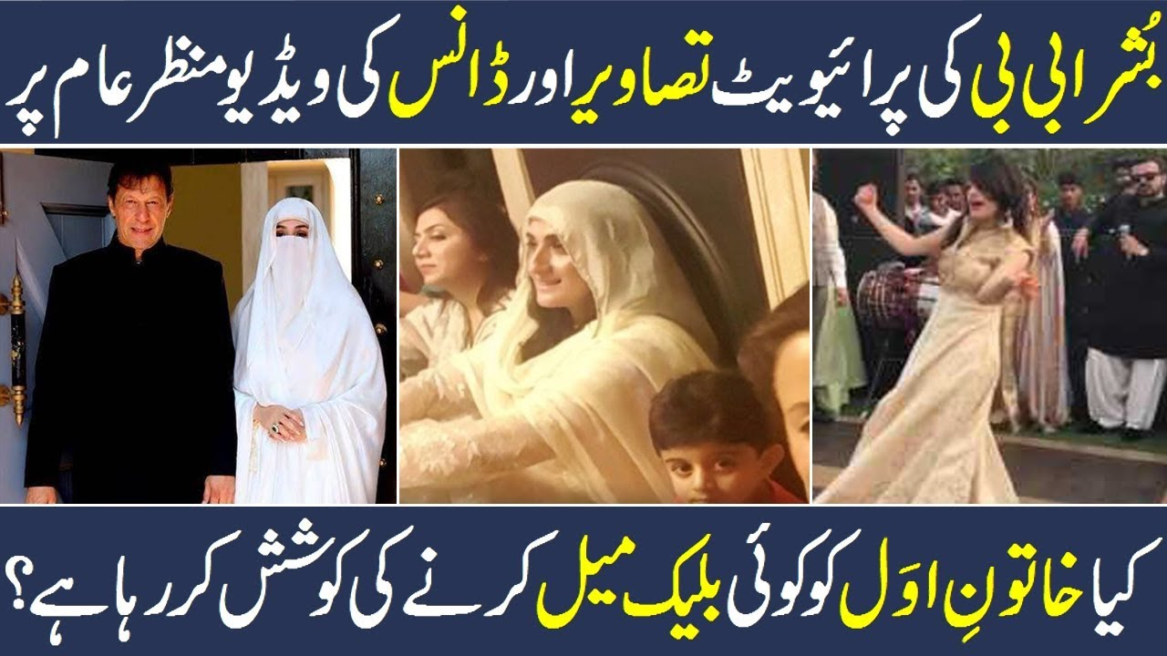 Bushra Bibi Biography, Age, Son, Daughter, Photo, Husband