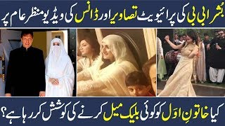 Reality of Bushra Bibi Leaked Photoshoot and Dance Video | Imran Khan | PTI | Letest News | Urdu