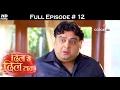 Dil Se Dil Tak - 14th February 2017 - दिल से दिल तक - Full Episode (HD)