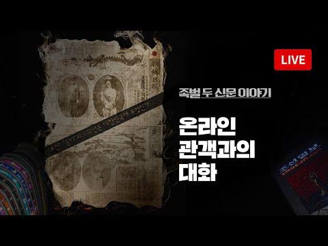 [LIVE] 영화 '족벌' 온라인 관객과의 대화(GV) (정준희 교수) - 뉴스타파 영화