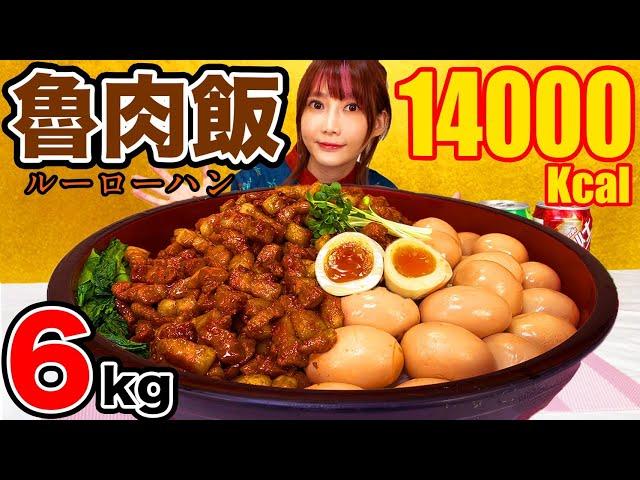 【大食い】豚バラ2kgと卵20個使用!巨大魯肉飯を食べる!甘辛いお肉と半熟卵がご飯に絡んで美味しすぎ!![黒松沙士]黒松[ルーローハン]6kg[14000kcal]【木下ゆうか】