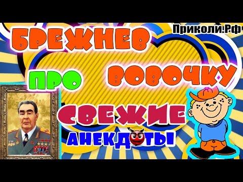 Анекдоты про Брежнева -