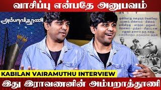 Kabilan Vairamuthu Interview | AmbaraaThooni