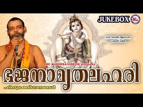 ഭജനാമൃതലഹരി | Bhajanamritha Lahari | Hindu Devotional Songs Malayalam | Prasanth Varma
