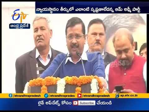 AAP vs LG | SC Verdict Injustice to Delhi People | CM Arvind Kejriwal Mp3