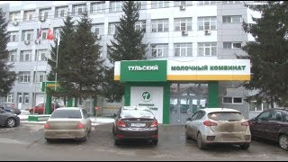 Сюжет ТСН24: Тульский молочный комбинат задолжал налоговикам почти 100 миллионов рублей