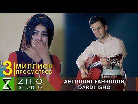 Ахлиддини Фахриддин - Дарди ишк | Ahliddini Fahriddin - Dardi Ishq