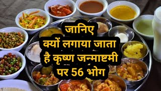 Krishna Janmashtami : जानिए, क्यों लगाया जाता है कृष्ण जन्माष्टमी पर 56 भोग | kyo lagate hai 56 bhog