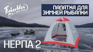 Палатка для рыбалки НЕРПА 2 Fisherman(Палатка НЕРПА 2 в каталоге компании: http://www.novatour.ru/fishing-tents/Palatka-dlya-zimnej-ryhbalki-Nerpa-2-V2?c=1223 Палатка для рыбалки с..., 2013-12-10T09:29:24.000Z)