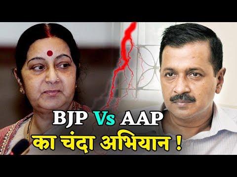 चंदा अभियान पर आमने-सामने Sushma Swaraj और Kejriwal !