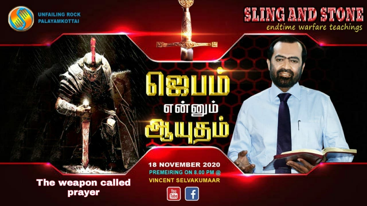Sling & Stone   The Weapon Called Prayer   Msg by Bro Vincent Mohankumar