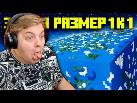 Пятёрка Смотрит: Настоящая Планета земля в Майнкрафте размер 1 к 1 ! Впервые! | Майнкрафт Открытие