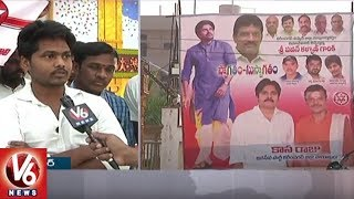 All Arrangements Set For JanaSena Chief Pawan Kalyan Karimnagar Meeting | V6 News