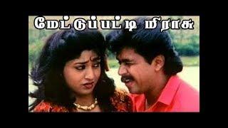 Mettupatti Mirasu !! மேட்டுப்பட்டி மிராசு !! Tamil Movie Songs !! #Arjun #Songs