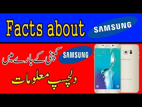 Amazing Facts about Samsung Company in Urdu - History and success Story of Samsung