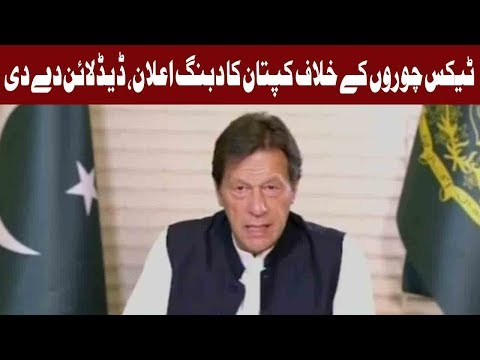 PM Imran Khan's Important Message For Nation | 10 June 2019 | Express News
