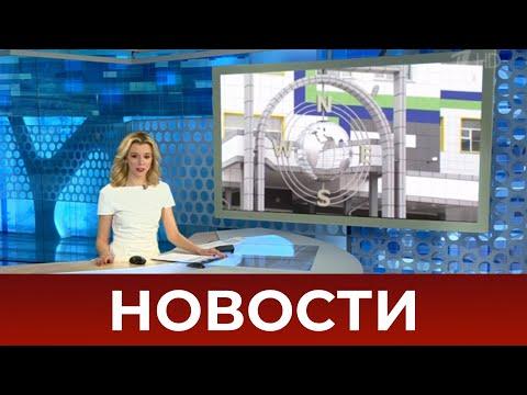 Выпуск новостей в 12:00 от 18.04.2021