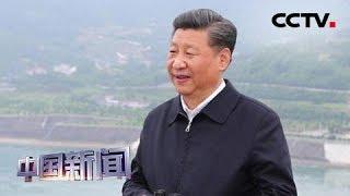 [中国新闻] 习近平主席将对吉尔吉斯斯坦、塔吉克斯坦进行国事访问并出席上合组织和亚信峰会 | CCTV中文国际