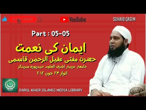 Mufti Aqeel Ur Rahman  Qasmi (Imaan Ki Nemat   Part: 05 of 05)