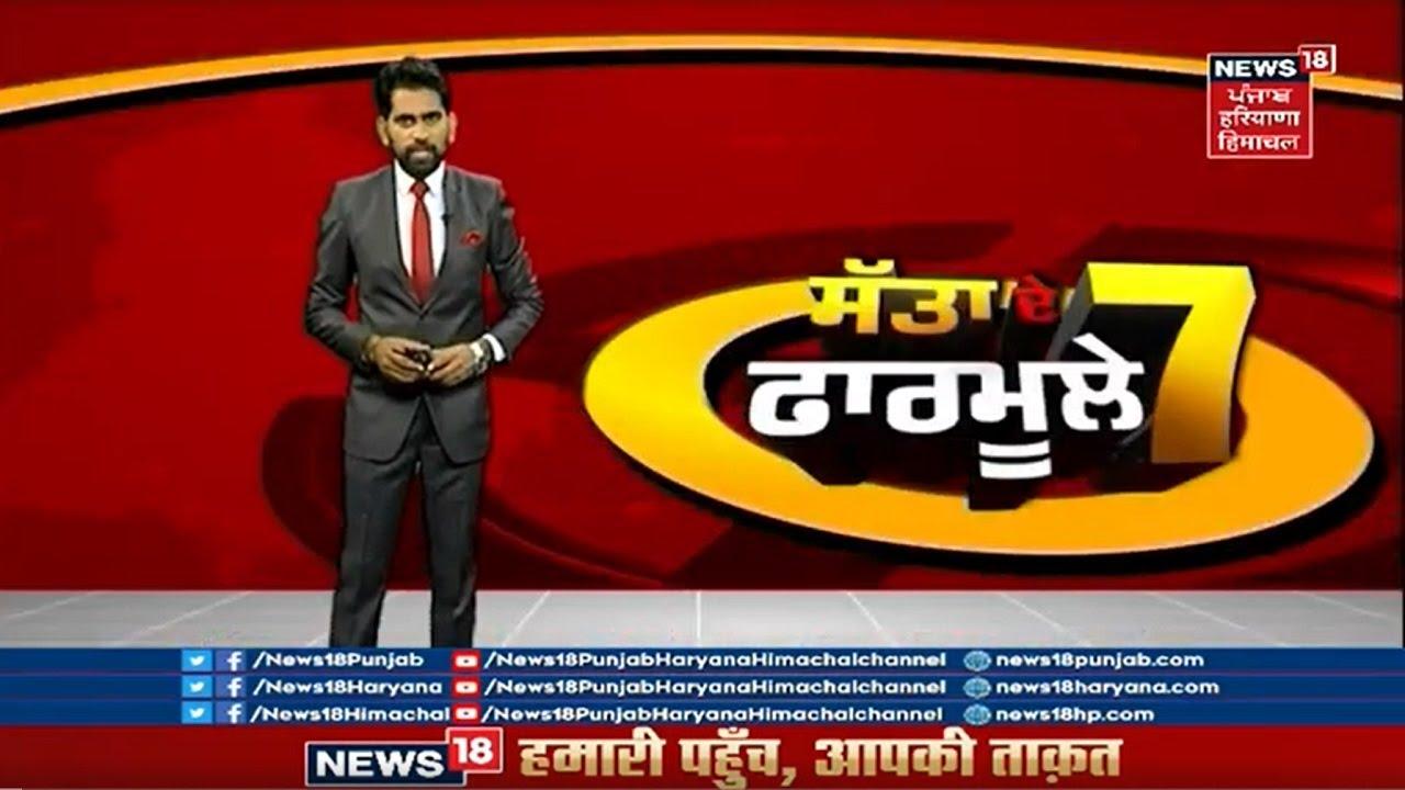 Download Beadbi Case : ਸੱਤਾ ਦੇ 7 ਫਾਰਮੂਲੇ | Kotkapura Firing | Punjab Election 2022 | News18 Punjab