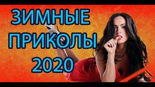 ЛучшиеПриколы ютубприколы ЛУЧШИЕ ЗИМНЫЕ ПРИКОЛЫ 2020 Comedy Videos 2020 3