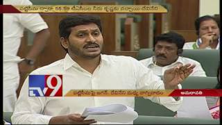 Gambar cover AP Assembly : Heated debate on Pattiseema Project - TV9