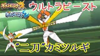 """[ポケモンSM]必殺!""""二刀流""""カミツルギとは。【♪23ポケモン(サン ムーン)シーズン4】Pokemon Sun Moon thumbnail"""