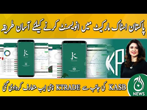 Pakistan Stock Market Guide | How to Trade & Invest in Pakistan Stock Market | Aaj News