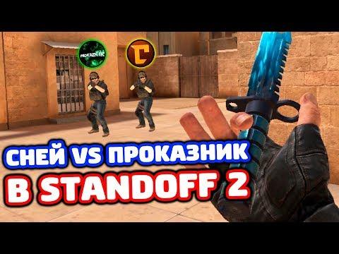 БИТВА СНЕЙ VS ПРОКАЗНИК В STANDOFF 2!