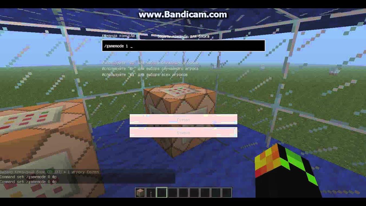 майнкрафт команды для командных блоков #8