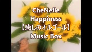 Happiness(オルゴールVer.)