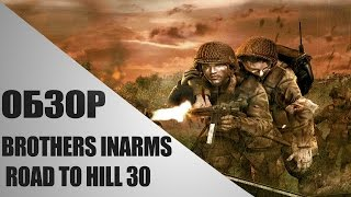 Обзор Brothers In Arms Road To Hill 30