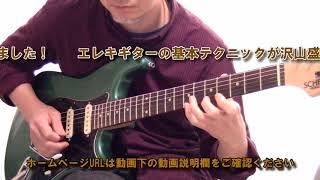 ベンチャーズ「キャラバン」ギター解説動画のお申込みはこちら! http:/...