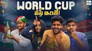 Cricket World Cup Vasthe Inthe || Racha Gang || Tamada Media