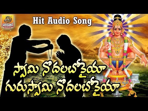 గురుస్వామి-నొదలబోకయ్య-|-2018-ayyappa-songs-telugu-|-2018-ayyappa-bhajana-songs-|-ayyappa-swamy-songs