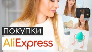Покупки с Aliexpress | Полезные мелочи