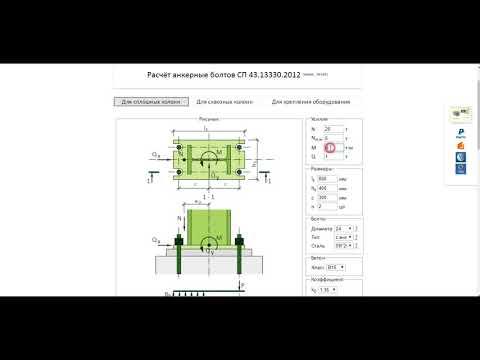 Расчёт анкерных болтов по СП43