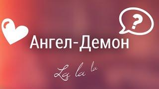 Сериал Avakin Life  «Ангел-Демон»