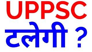 UPPSC 2019 परीक्षा टलेगी ? uppcs up pcs psc latest news prelims exam date