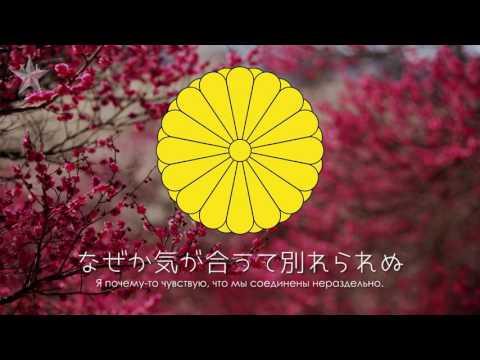 "Japanese Patriotic Song - ""同期の桜"" (""Sakura Bloom"") [Russian Translation]"