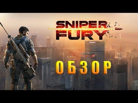 Операция Снайпер (Sniper Fury) - обзор игры на Андроид и iOS