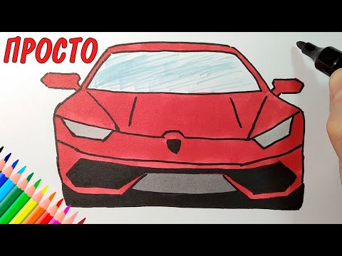 Как нарисовать ЛАМБОРГИНИ (Lamborghini) просто @Ehedov Elnur